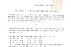 経産省交付金決定通知1ページ目