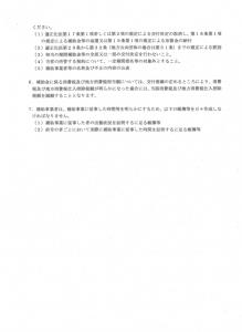 経産省交付金決定通知2ページ目