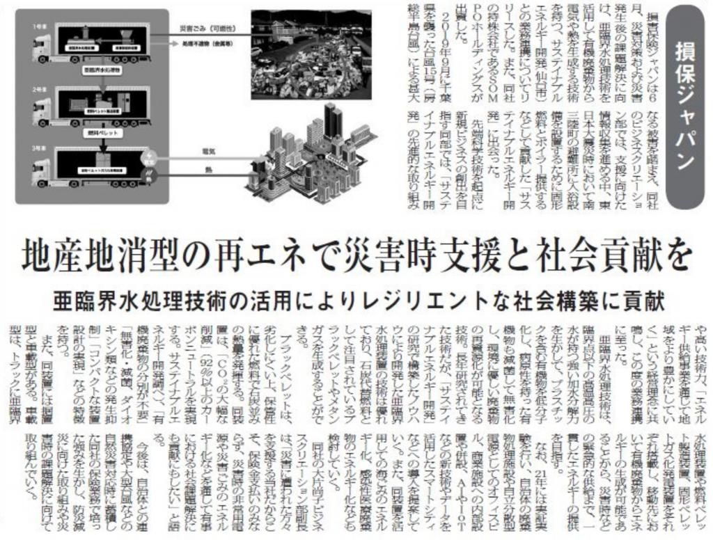 環境新聞20年9月2日付2面掲載